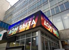 Светодиодная видео вывеска для торгового центра